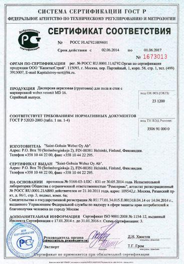 dispersiya-akrilovaya-gruntovka-dlya-pola-i-sten-s-markirovkoj-weber-vetonit-md-16