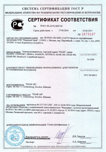 elektrododerzhateli-torgovoj-marki-esab-serii-handy-confort-prima-samson-optimus-esab-200-esab-400-esab-500-handicool