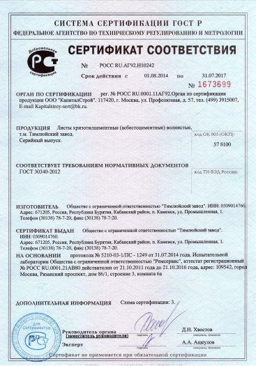 listy-xrizotilcementnye-asbestocementnye-volnistye-t-m-timlyujskij-zavod