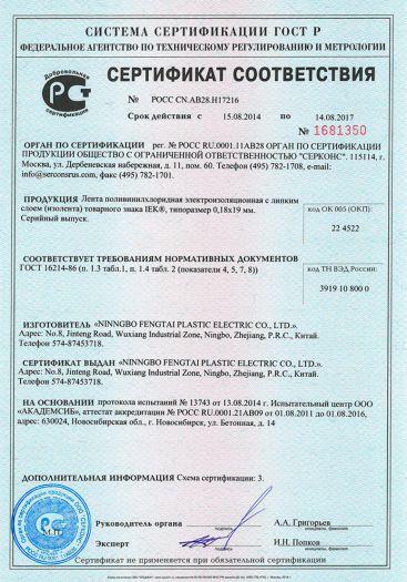 lenta-polivinilxloridnaya-elektroizolyacionnaya-s-lipkim-sloem-izolenta-tovarnogo-znaka-iek-tiporazmer-018x19-mm