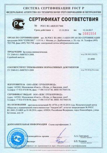 zaglushka-pnevmaticheskaya