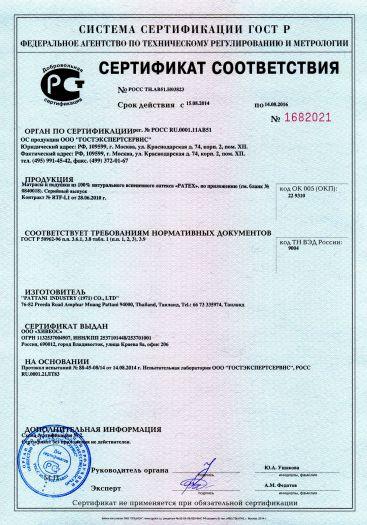 matrasy-i-podushki-iz-100-naturalnogo-vspenennogo-lateksa-patex