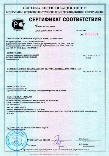 lampa-svetodiodnaya-lsd48shd-lsd220shd