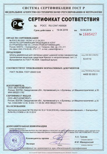 shpaly-derevyannye-dlya-zheleznyx-dorog-shirokoj-kolei-nenakolotye-propitannye-zashhitnym-sredstvom-kreozot-i-nepropitannye-tip-i-ii