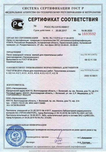 pesok-prirodnyj-i-klassa-melkij-dlya-stroitelnyx-rabot-mestorozhdenie-chelyuskinskoe