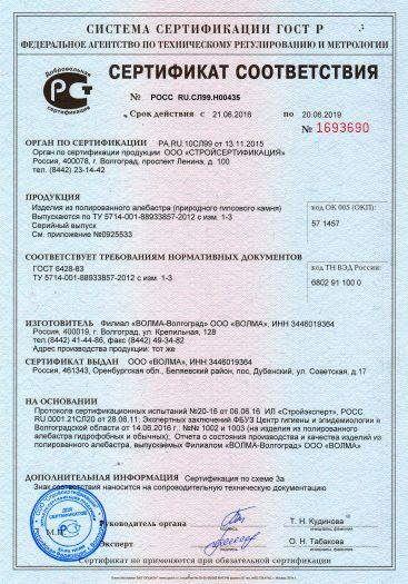 izdeliya-iz-polirovannogo-alebastra-prirodnogo-gipsovogo-kamnya-2