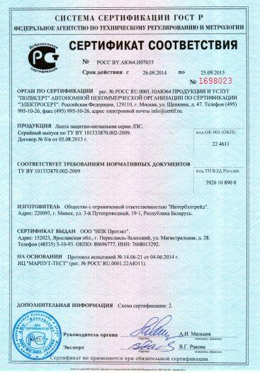lenta-zashhitno-signalnaya-serii-lzs