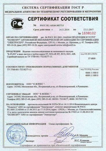 izdeliya-teploizolyacionnye-iz-vspenennogo-kauchuka-k-flex-v-vide-listov-i-trubok-marok-st-solar-nt-eco-igo-air