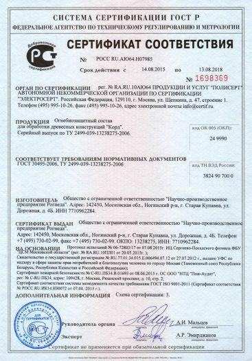 ognebiozashhitnyj-sostav-dlya-obrabotki-drevesnyx-konstrukcij-kord