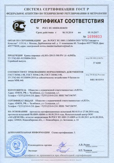 krany-sharovye-also-dn15-300-pn-16-40-mpa