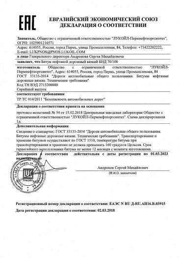 bitum-neftyanoj-dorozhnyj-vyazkij-bnd-70-100