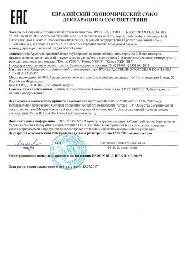 armatura-promyshlennaya-truboprovodnaya-nominalnym-diametrom-do-200-millimetrov-prednaznachennaya-dlya-zhidkostej-i-ispolzuemaya-dlya-rabochix-sred-gruppy-2-regulyatory-klapany-temperatury-i-rasxo