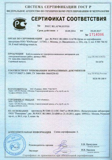 kabel-kanaly-iz-elektroizolyacionnyx-materialov-dlya-elektromontazhnyx-rabot-artikul-rkk-2