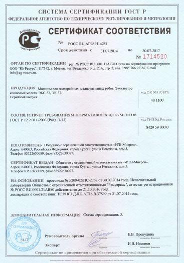 mashiny-dlya-zemlerojnyx-meliorativnyx-rabot-ekskavator-kovshovyj-modeli-eks-32-ek-32