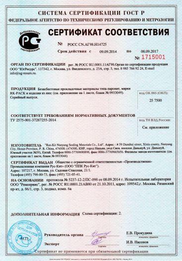 bezasbestovye-prokladochnye-materialy-tipa-paronit-marki-rk-pack-i-izdeliya-iz-nix
