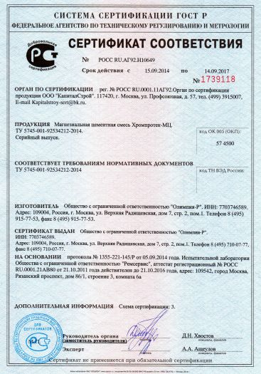 magnezialnaya-cementnaya-smes-xromprotek-mc