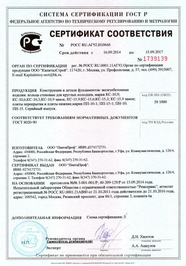 konstrukcii-i-detali-fundamentov-zhelezobetonnye-izdeliya-kolca-stenovye-dlya-kruglyx-kolodcev-marki-ks-109-ks-106-ks-103-ks-109-zamok-ks-159-ks-156-ks-153-ks-159-zamok-plity-perekr
