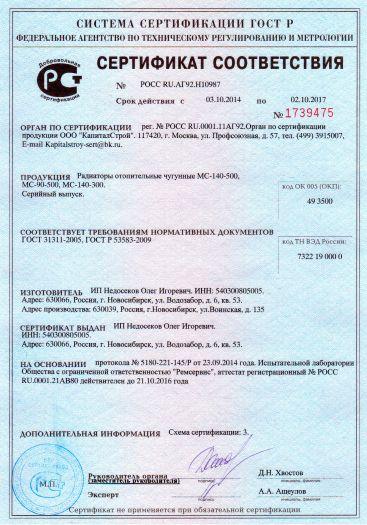 radiatory-otopitelnye-chugunnye-ms-140-500-ms-90-500-ms-140-300