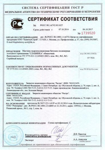 mastika-gidroizolyacionnaya-bitumno-polimernaya-xolodnogo-primeneniya-slavyanka-obmazochnaya