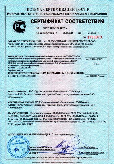 transformator-toka-nulevoj-posledovatelnosti-tzlk-seshh-066-s-litoj-izolyaciej