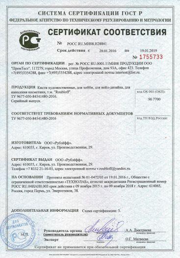 kisti-xudozhestvennye-dlya-xobbi-dlya-nejl-dizajna-dlya-naneseniya-kosmetiki-t-m-roubloff