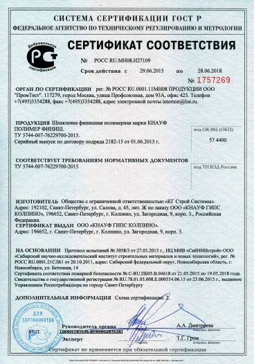 shpaklevka-finishnaya-polimernaya-marki-knauf-polimer-finish