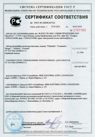 distillyatory-bytovye-modeli-finlandia-slavyanka-bergergelikon-fortuna