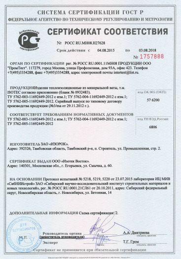 izdeliya-teploizolyacionnye-iz-mineralnoj-vaty-t-m-isotec