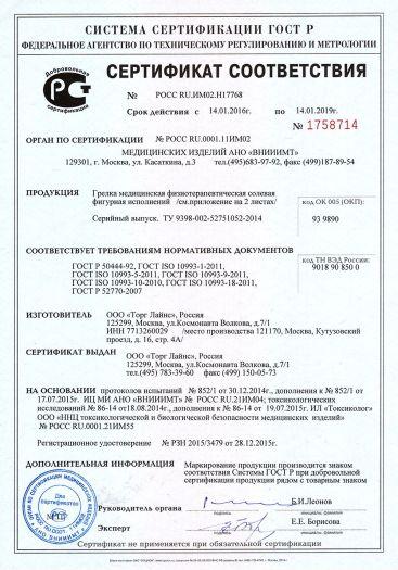 grelka-medicinskaya-fizioterapevticheskaya-solevaya-figurnaya