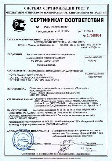 binty-elastichnye-medicinskie-dlya-provedeniya-kompressionnoj-terapii-meditek