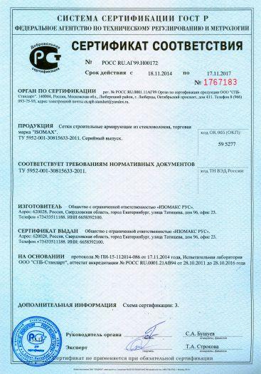 setki-stroitelnye-armiruyushhie-iz-steklovolokna-torgovaya-marka-isomax