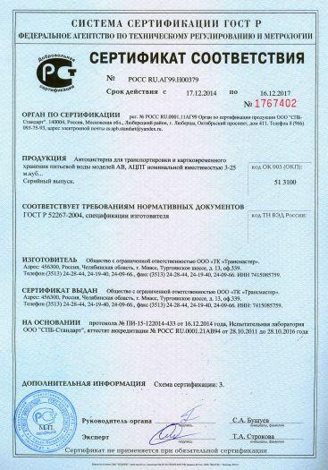 avtocisterna-dlya-transportirovki-i-kratkovremennogo-xraneniya-pitevoj-vody-modelej-av-acpt-nominalnoj-vmestimostyu-3-25-m-kub