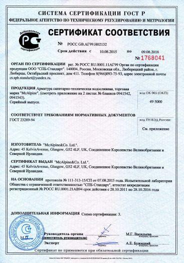 armatura-sanitarno-texnicheskaya-vodoslivnaya-torgovaya-marka-mcalpine