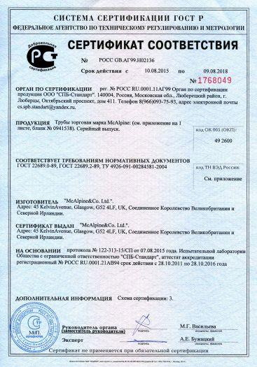 truby-torgovaya-marka-mcalpine