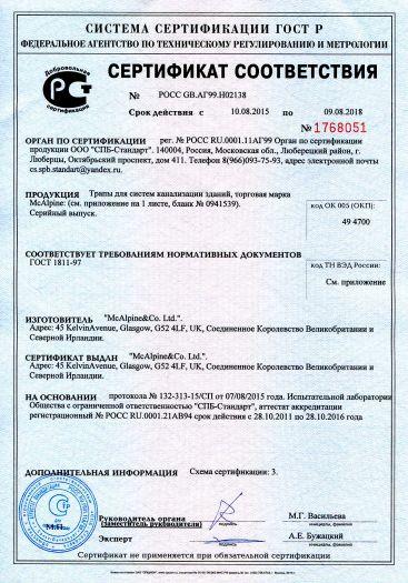 trapy-dlya-sistem-kanalizacii-zdanij-torgovaya-marka-mcalpine