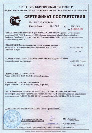 plitka-keramicheskaya-neglazurovannaya-fasadnaya-i-napolnaya-v-t-ch-dlya-promyshlennyx-pomeshhenij-t-m-str%d3%a7her