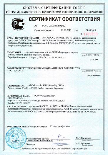 izdeliya-iz-keramiki-t-m-abc-klinkergruppe-kirpich-plitka-bordyur-stupeni-elementy-dekora
