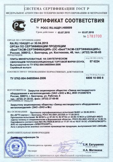 plity-mineralovatnye-na-sinteticheskom-svyazuyushhem-teploizolyacionnye-torgovoj-marki-izovol