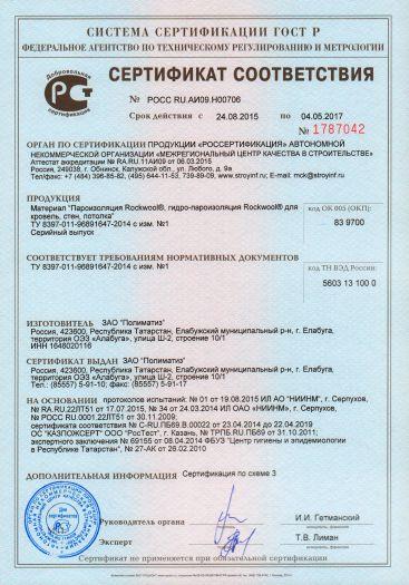 material-paroizolyaciya-rockwool-gidro-paroizolyaciya-rockwool-dlya-krovel-sten-potolka