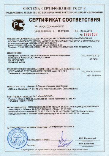 materialy-rulonnye-gidroizolyacionnye-i-paroizolyacionnye-polimernye-yutafol-yutakon-yutavek-2