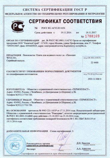 penoplasty-plita-dlya-vodyanogo-pola-t-m-penoshhit-wf16-50
