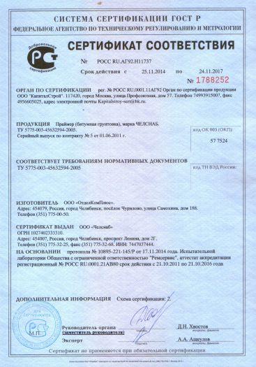 prajmer-bitumnaya-gruntovka-marka-chelsnab