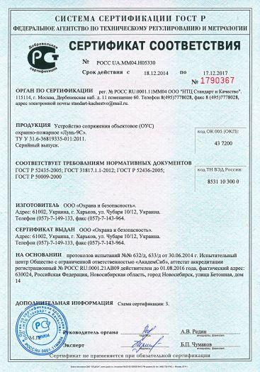 ustrojstvo-sopryazheniya-obektovoe-ous-oxranno-pozharnoe-lun-9s