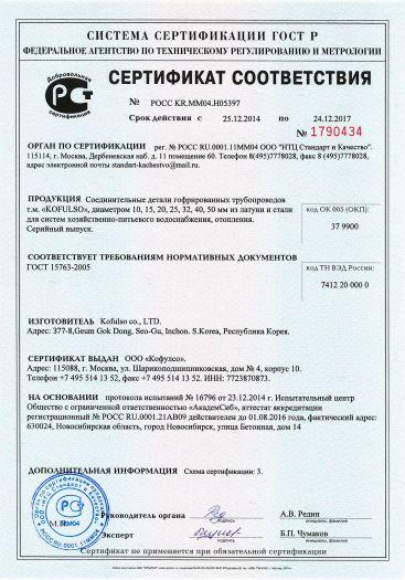 soedinitelnye-detali-gofrirovannyx-truboprovodov-t-m-kofulso-diametrom-10-15-20-25-32-40-50-mm-iz-latuni-i-stali-dlya-sistem-xozyajstvenno-pitevogo-vodosnabzheniya-otopleniya