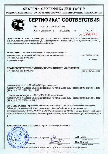 konstrukcii-stalnye-sooruzhenij-gruzovyx-passazhirskix-podvesnyx-i-buksirovochnyx-kanatnyx-dorog