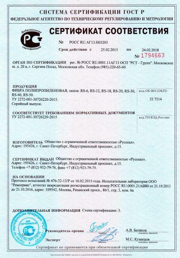 fibra-polipropilenovaya-tipov-rs-6-rs-12-rs-18-rs-20-rs-30rs-40-rs-50
