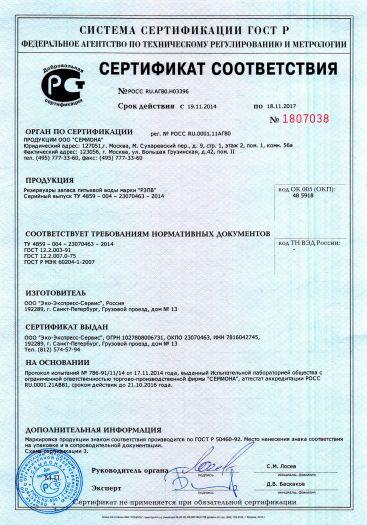 rezervuary-zapasa-pitevoj-vody-marki-rzpv