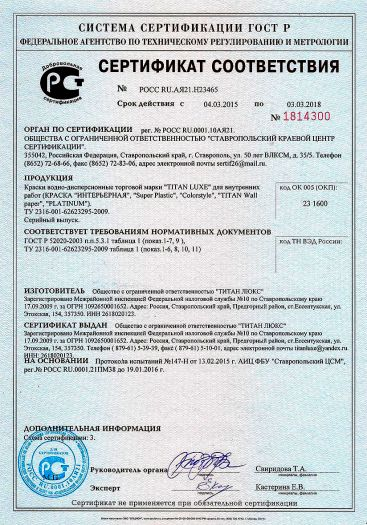 kraski-vodno-dispersionnye-torgovoj-marki-titan-luxe-dlya-vnutrennix-rabot-kraska-interernaya-super-plastic-colorstyle-titan-wall-paper-platinum