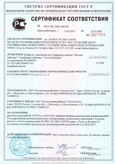 konfety-s-nachinkami-pod-tovarnymi-znakami-zolotaya-emblema-serebryanaya-emblema-kupola-moskovy