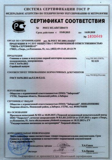svinina-v-tushax-i-polutushax-pervoj-kategorii-oxlazhdennaya-podmorozhennaya-zamorozhennaya